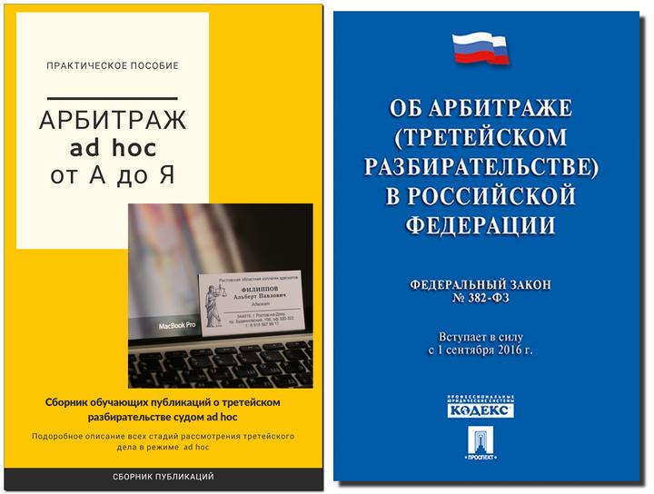 advokatfap.ru/uchitsya-arbitrazhu
