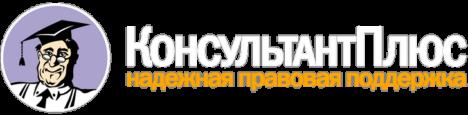 www.consultant.ru