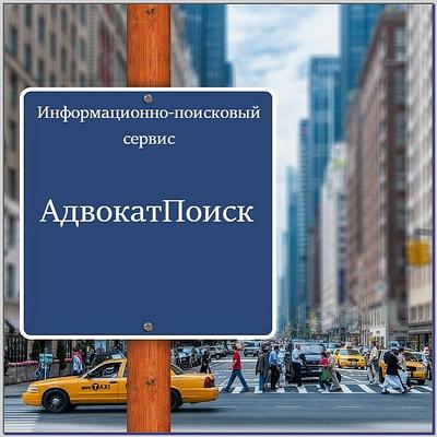 advokatpoisk.ru