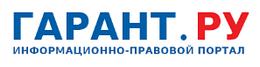 www.garant.ru/