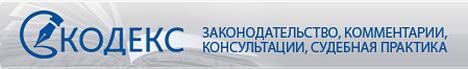 www.kodeks.ru/