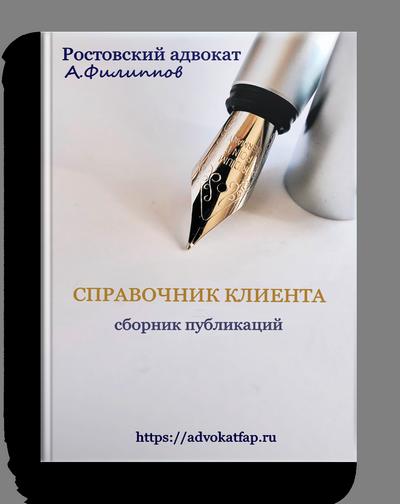 advokatfap.ru/spravochnik-klienta/