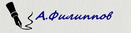 advokatfap.ru/rostovskji-advokat-filippov/