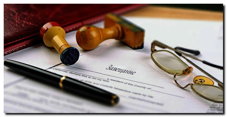 advokatfap.ru/zaveshhaniya-u-notariusa/