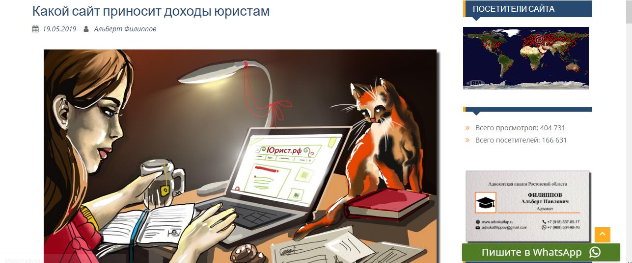 advokatfap.ru/sajt-prinosit-dohody/